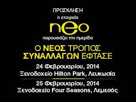 Ημερίδα Neo