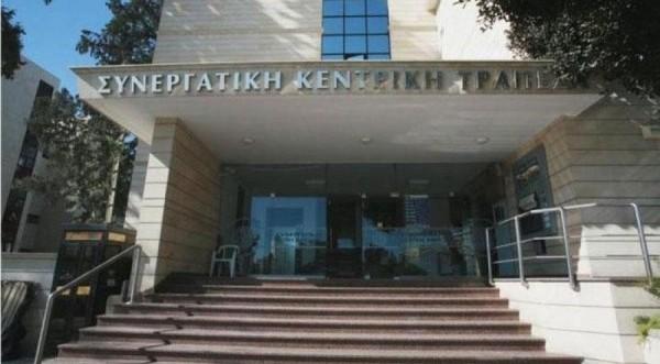 Σε πλειστηριασμό ακίνητα από τη Συνεργατική Κυπριακή Τράπεζα