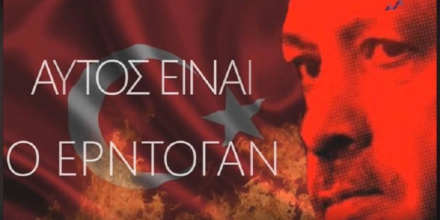 H Αλληλεγγύη ξαναχτύπησε με νέο βίντεο: Χίτλερ ο δάσκαλος του Ερντογάν