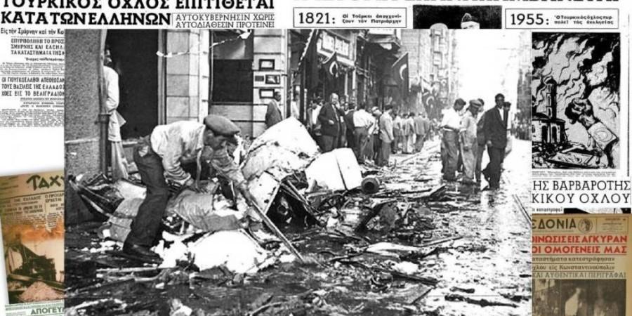 Τα Σεπτεμβριανά του 1955
