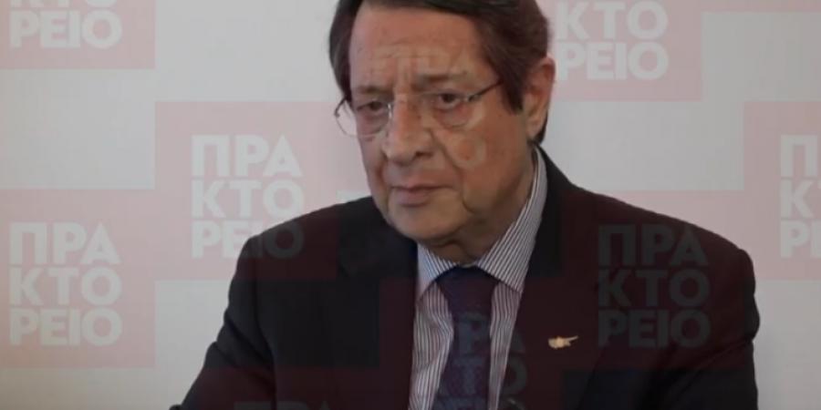Πρόεδρος Κύπρου Ν. Αναστασιάδης για απειλές Τουρκίας για νέα εισβολή: ΗΠΑ-Ρωσία δεν θα επέτρεπαν κάτι ανάλογο του ΄74 (vid)