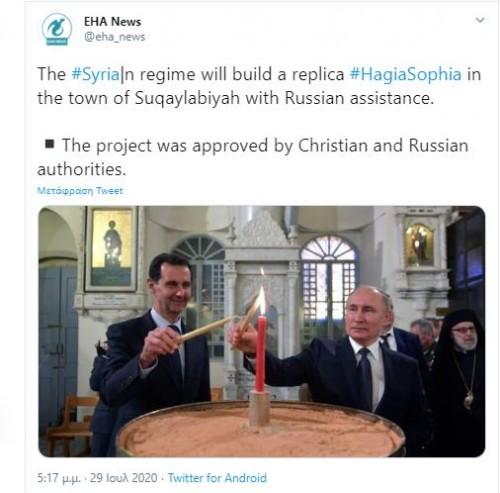 Χτίζουν νέα Αγία Σοφία στη Συρία με τις πλάτες των Ρώσων (ΦΩΤΟ)   orthodoxia.online   Αγία Σοφία   αγια σοφια   ΚΟΣΜΟΣ   orthodoxia.online