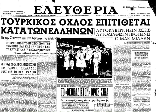 Image result for σεπτεμβριανα 1955